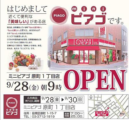 miniピアゴ 原町1丁目店 2012年9月28日(金)オープン -240928-1