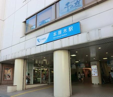 小田急電鉄 本厚木駅-240827-1