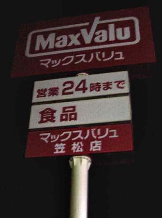 maxvalu-kassamatu-181125-1