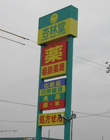 杏林堂 志都呂店 2006年12月12日(火) オープン-181216-1
