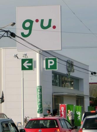 ジーユー豊橋小向店(g.u.) 2012年10月26日(金) オープン-24102-1