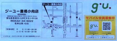gu toyohashikomukaiten-241026-tirashi-2