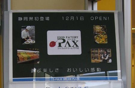 パークスエスパルスドリームプラザ店 2006年12月1日(金) オープン-181217-5