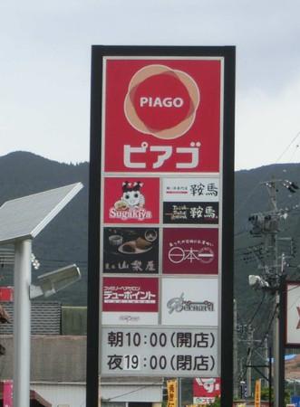 ピアゴ新城店 2012年11月2日(金) 10時 リニューアルオープン -241028-1