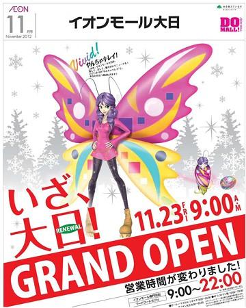 イオンモール大日 2012年11月23日(金) リニューアルオープン -241123-tirashi-1