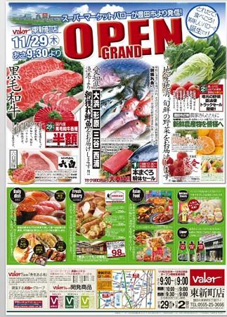 スーパーマーケット バロー東新町店 2012年11月29日(木) オープン -241129-tirashi-1