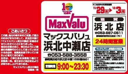 maxvalu hamakitanakazeten-241129-3