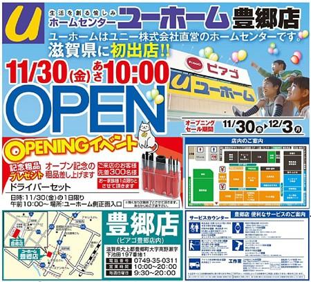 ユーホーム豊郷店 2012年11月30日(金) オープンuhome toyosato-241130-tirashi-1