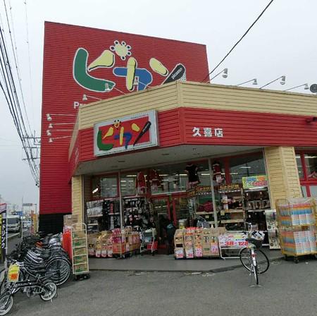ドン・キホーテ ピカソ 久喜店-241216-1