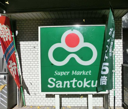 三徳 中野店 -241216-1
