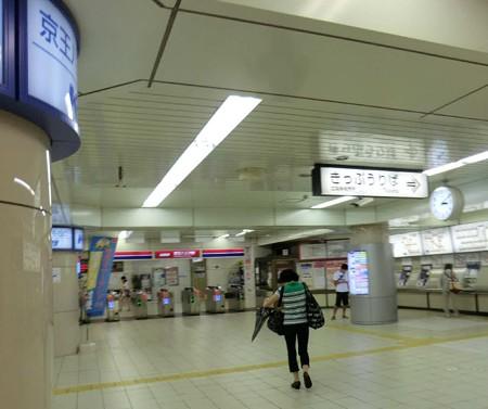 keio hatiojieki-241217-5