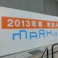 Photos: mark is shizuoka-250106-5