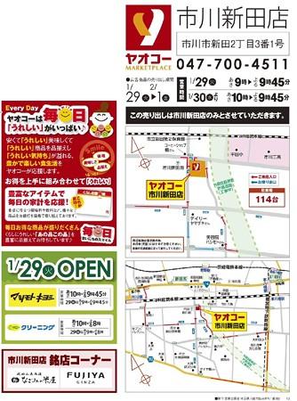 YAOKO itikawasinden-250129-tirashi-2