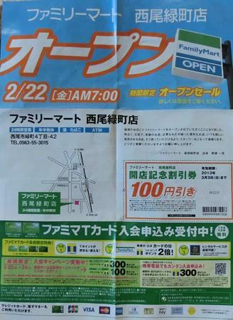 familymart nishiomidorimati-250224-5