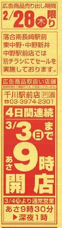 life sengawaekimae-250228-tirashi-2