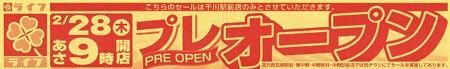 ライフ 千川駅前店 2013年2月28日(木) 改装オープン-250228-tirashi-1