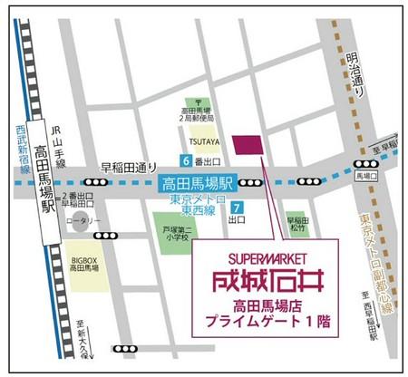 seijyo ishii takadanobaba-250327-tirashi-2