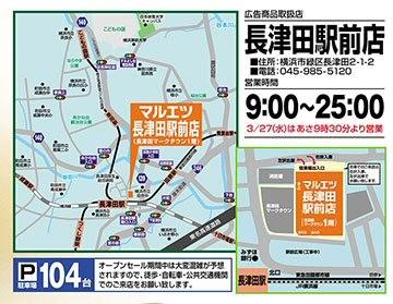 maruetsu nagatsutaekimae-250327-tirashi-2