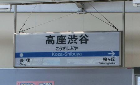 odakyu kozashibuyaeki-250310-3