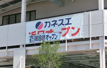 kanesue tokushigeten-250421-6