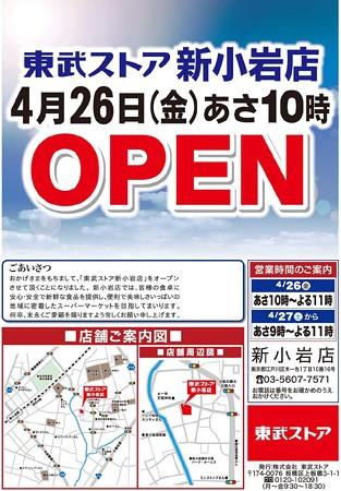 東武ストア 新小岩店 2013年4月26日(金) オープン-250426-tirashi-1