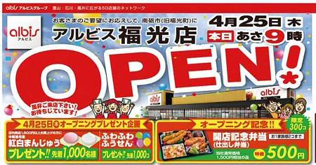 アルビス福光店 2013年4月25日(木) オープン-250425-tirashi-1