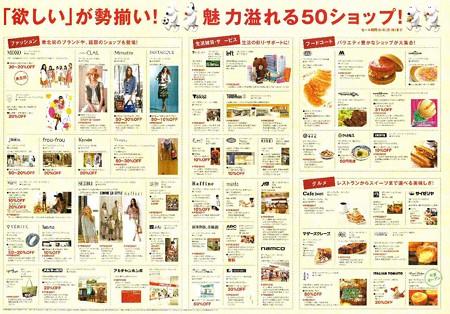 ario sendaiizumi-250427-tirashi-2