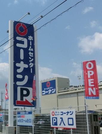 ホームセンターコーナン 名古屋北店 2013年4月27日(土) オープン -250427-1