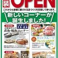写真: サミットストア 井荻駅前店 2013年5月18日(土) リニューアルオープン -250518-tirashi1