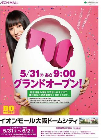 イオンモール大阪ドームシティ 2013年5月31日(金) グランドオープン -250531-tirashi-1