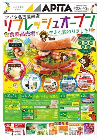 アピタ名古屋南店 食料品売場 2013年5月30日(木) リフレッシュオープン-250530-tirashi-1