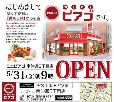 miniピアゴ 南仲通3丁目店 2013年5月31日(金) オープン -250531-tirashi-1