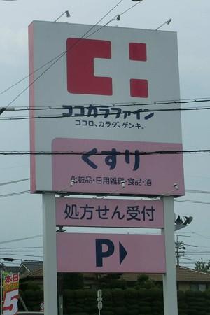 ココカラファイン小鷹野店 2013年6月22日(土) リニューアルオープン-250622-1