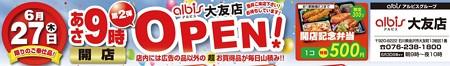 アルビス大友店 2013年6月26日(水) オープン -250627-tirashi1