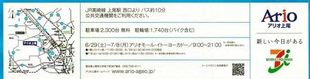 ario ageo-250629-tirashi-3