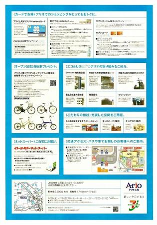 ario ageo-250629-tirashi-2