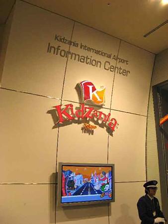 キッザニア東京 2006年10月5日 アーバンドックららぽーと豊洲にオープン-190120-1