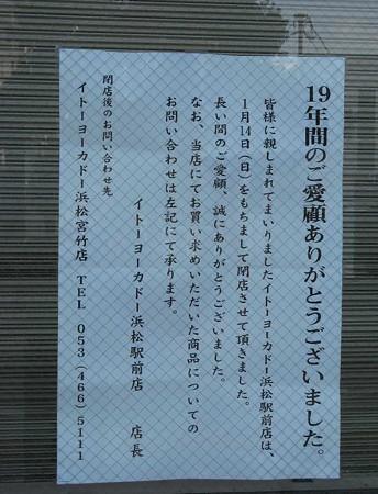 イトーヨーカドー浜松駅前店 2007年1月14日(日) 閉店-190124-3