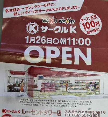 サークルKルーセントタワー店 2007年1月26日(金)オープン-190128-1