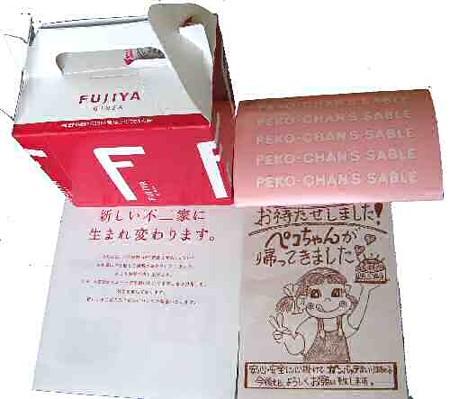 fujiya-peko-190323-3