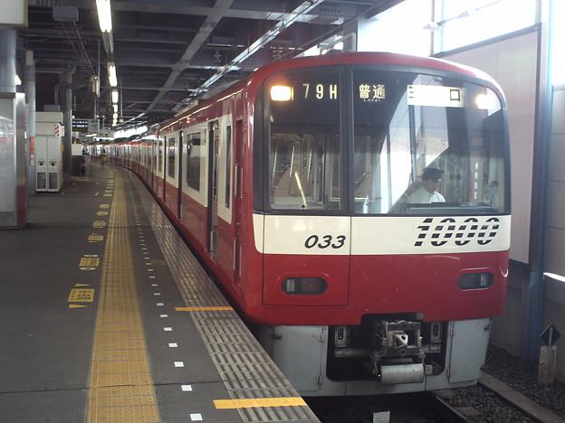 京急新1000形1033F【普通|三崎口】 79H