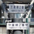 中富線106号、107号鉄塔のプレート