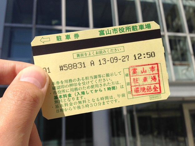 富山市役所 展望塔(富山市新桜町)