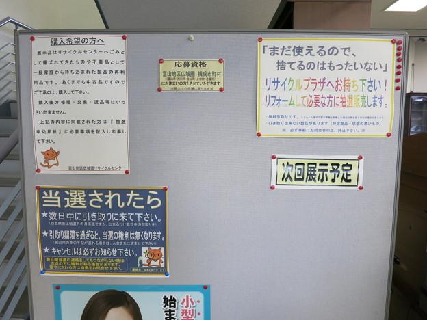 富山地区広域圏リサイクルセンター(富山市辰尾)