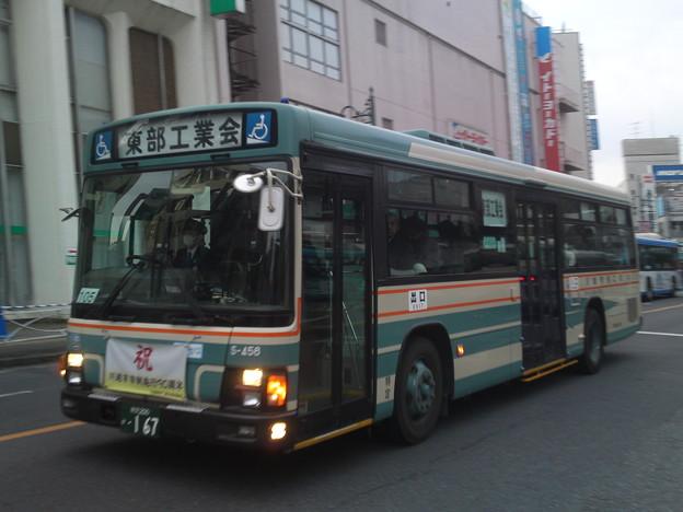 西武総合企画 S-456