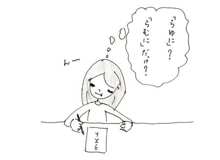 記憶テスト