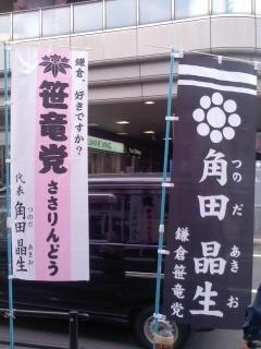 幟旗(笹竜党・角田晶生)。