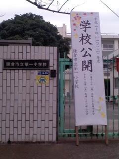 鎌倉市立第一小学校。