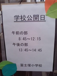 学校公開(富士塚小学校)。
