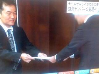 鎌倉ナンバー要望書手交。